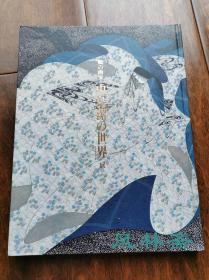 风之画家——中岛洁的世界 画业三十年纪念 16开140作品 孩童、美人与源氏物语五十四帖 日本现代工笔人物代表画家