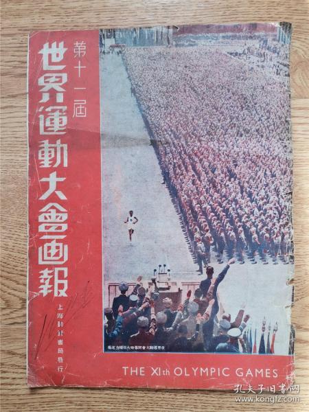 民国版  《第十一届世界运动大会画报》  请仔细看品相描述