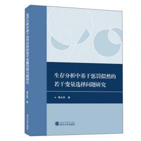 生存分析中基于惩罚似然的若干变量选择问题研究  曹永秀 著 武汉大学出版社 9787307213173