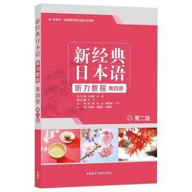 正版新经典日本语(第2版听力教程第四册)
