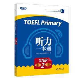 正版新东方TOEFLPrimaryStep2听力一本通