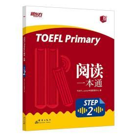 正版新东方TOEFLPrimaryStep2阅读一本通