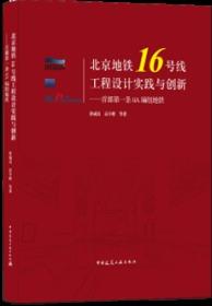 北京地铁16号线工程设计实践与创新-首都第一条8A编组地铁 9787112246793 孙成良 高辛财 中国建筑工业出版社 蓝图建筑书店