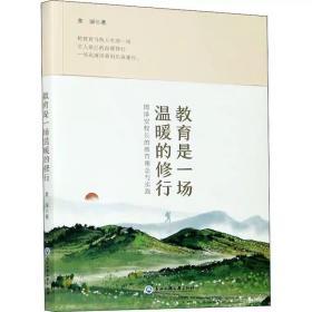 教育是一场温暖的修行 周泽安校长的教育理念与实践 金深 浙江工商大学出版社