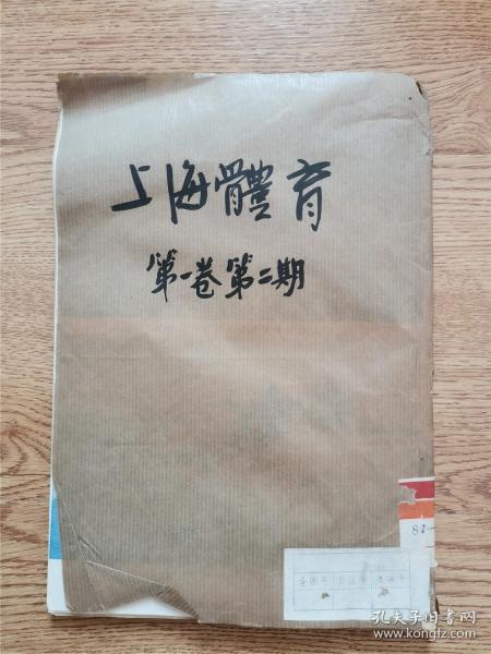 民国版  《上海体育》  有上海体育场馆内全景、上海体育场田径赛场照片、体育救国、改进我国体育之意见等