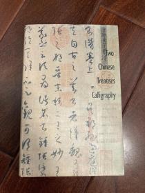 1995年英文版,张充和&傅汉思《书谱两种》内附手迹书法作品