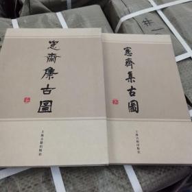 愙斋集古图笺注(共3册)缺中册2本合售