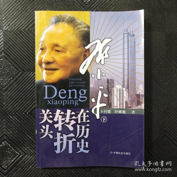 邓小平在历史转折关头