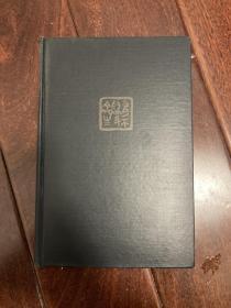 1939年毛边,林语堂签名本:京华烟云初版(保老保真)