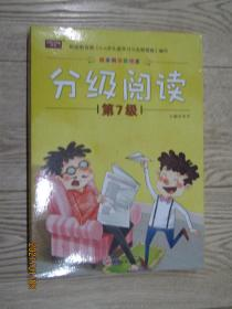 分级阅读(第7级1-8册)