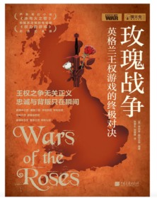 玫瑰战争-英格兰王权游戏的终极对决