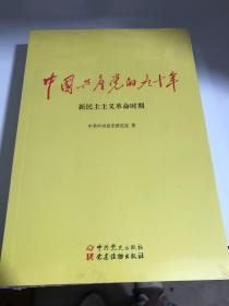 中国共产党的九十年 (三册全)