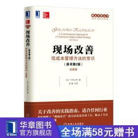 4973097 正版现货现场改善-低成本管理方法的常识(原书第2版)(珍藏版)/生产管理/企业管理 书籍 商城