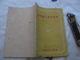 协定处方参考资料(河南省卫生厅1955年编印)