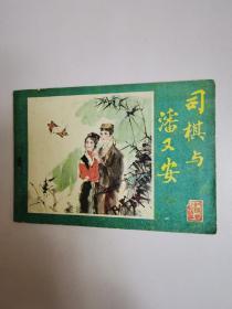 连环画:司棋与潘又安