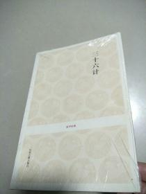 国学经典:三十六计   原版全新