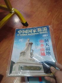 中国国家旅游杂志2020.10