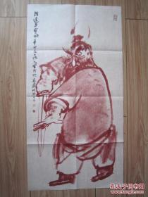 吴悦石人物画-钟馗《钟进士宝相》木板水印