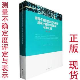 测量不确定度评定与表示国家计量技术规范和标准汇编(第2版)