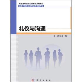 礼仪与沟通(适用于高等卫生职业教育各专业)
