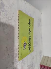 意拳中国现代实战拳术