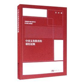 中国义务教育的课程论纲