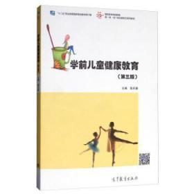 二手正版 学前儿童健康教育(第3版)高庆春 编 高等教育出版社 9787040505801