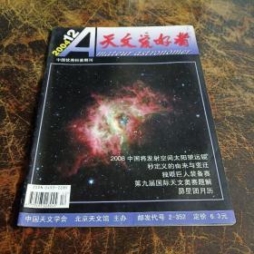 天文爱好者2004年第12期
