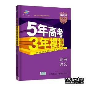 2021年5年高考3年模拟 高考语文B版