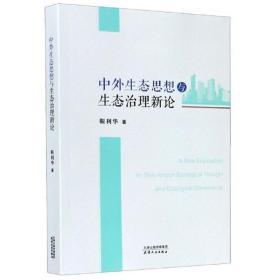 中外生态思想与生态治理新论