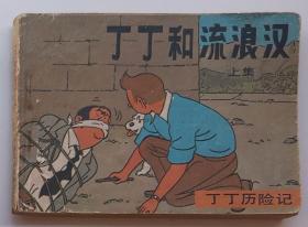 丁丁历险记:丁丁和流浪汉/上(1印)