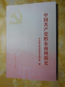 中国共产党黔东南州简史