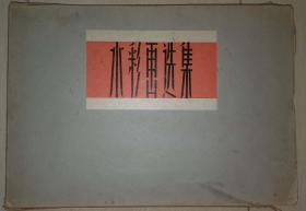 1958年上海人民美术出版社印《水彩画选集》(12开,活页50张全)