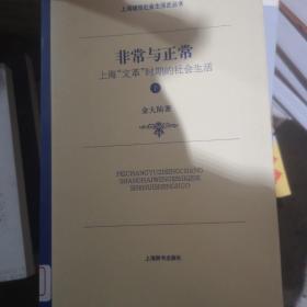 """非常与正常:上海""""文革""""时期的社会生活"""