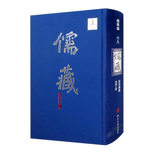 儒藏(精华编六九)