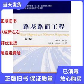 路基路面工程第三版 邓学钧 人民交通出版社 9787114070341