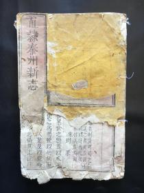 乾隆版,《直隶秦州新志》卷之十一,艺文中,一册