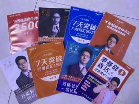 韩宇极简英语8本彩色纸质版送全套高清视频课