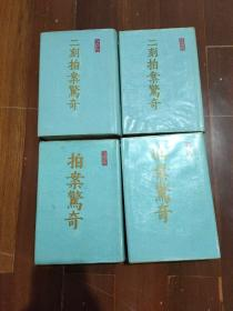 《拍案驚奇》《二刻拍案驚奇》全四冊 精裝影印 一版一印。