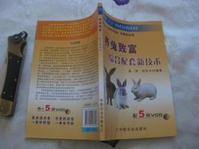 养兔致富综合配套新技术(《现代农民与现代农业》多媒体丛书)