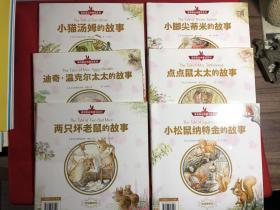 彼得兔动物童话系列(双语颠倒书)全6册