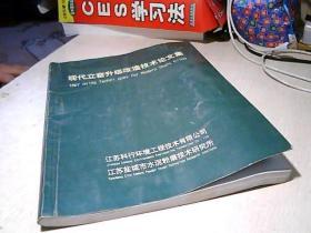 现代立窑升级改造技术论文集