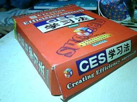 CES学习法 (高中理科版 2光盘 +2本书)