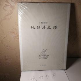 秋籟居琴譜