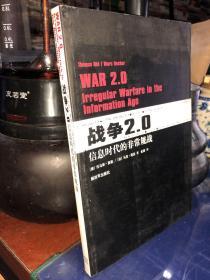 战争2.0:信息时代非常规战争