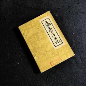 原版老书 瀛台泣血记 德龄公主著 秦瘦鸥译1980年359页历史旧书