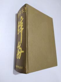 辞海(缩印本)1999年版