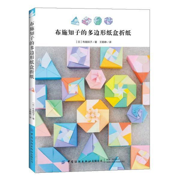 布施知子的多边形纸盒折纸