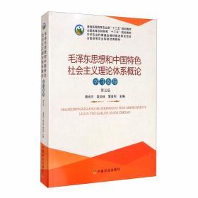 毛泽东思想和中国特色社会主义理论体系概论学习指导(第五版)