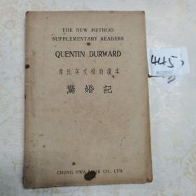 the new method supplementary readers  quentin durwad 韦氏英文辅助读本 惊婚记 民国26年6 月出版印刷